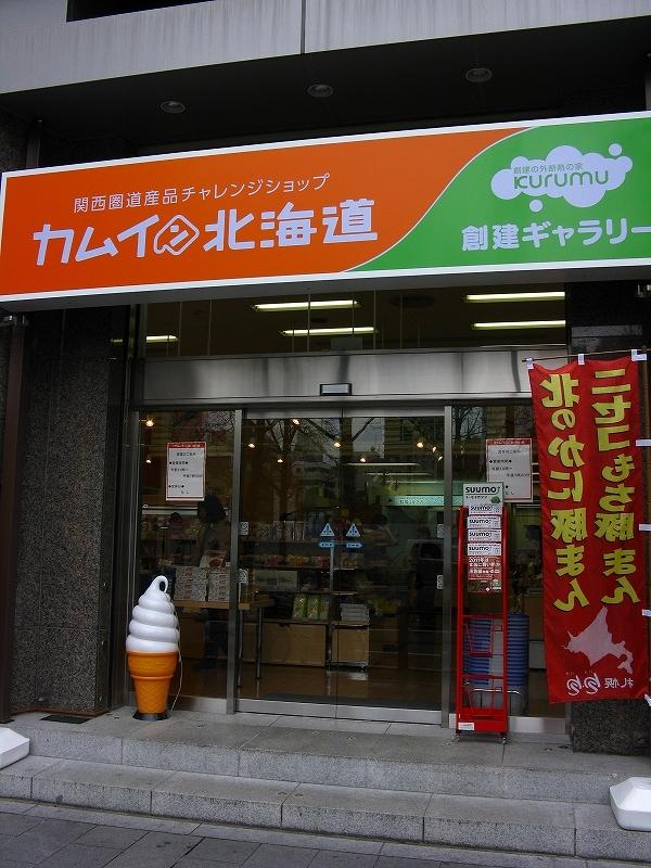 北海道 アンテナ ショップ 大阪